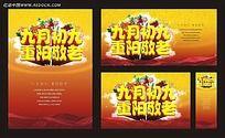 九九重阳节大气海报设计