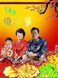 九九重阳节宣传海报