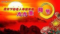 九九重阳节演出海报模板