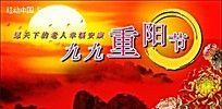 夕阳下重阳节海报