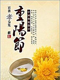 重阳节传统海报设计