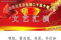 重阳节文艺汇演海报