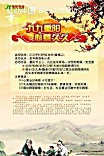 重阳节中国风海报模板
