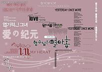 韩国相册艺术字装饰素材