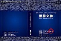 蓝色花纹边框经济适用房工程投标文件封面设计