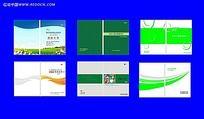 清新背景投标文件封面设计