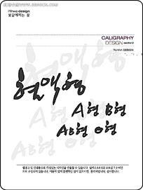 韩文字体书法分层素材PSD