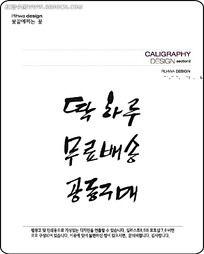 韩文字体书法素材PSD