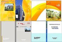 可行性报告封面设计
