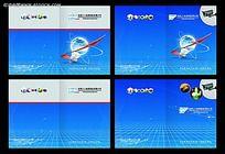 蓝色背景金属制品公司画册封面设计