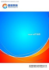 蓝色橙色背景慧锋科技公司画册封面设计