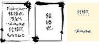水墨风格的中国汉字与韩国字体设计