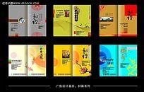 中国风企业文化宣传封面设计