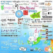 韩国儿童相册美工字装饰素材