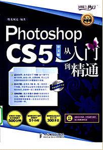 PHOTOSHOP.CS5中文版从入门到精通PDF教程