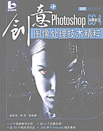PhotoshopCS4中文版图像处理技术精粹曲思伟PDF文件