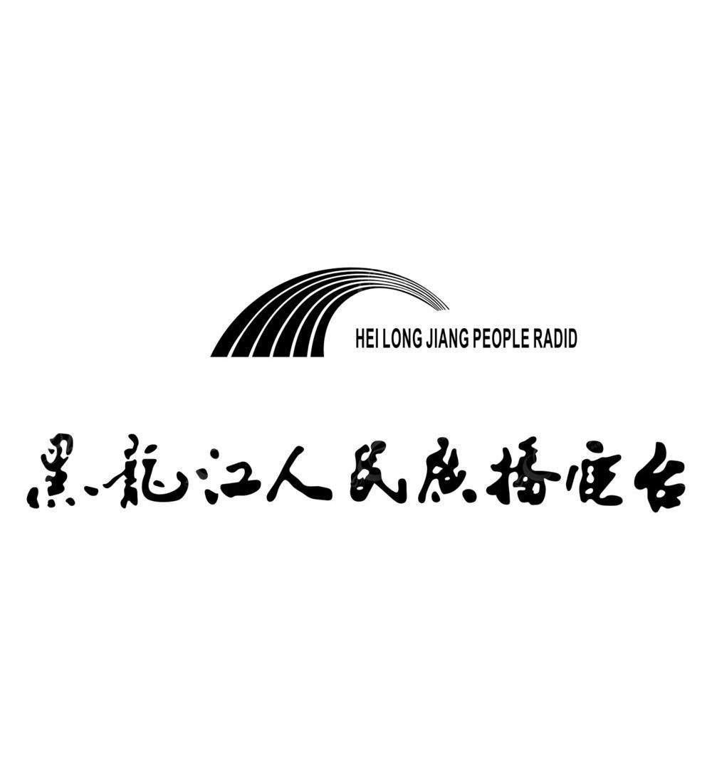 黑龙江人民广播电台