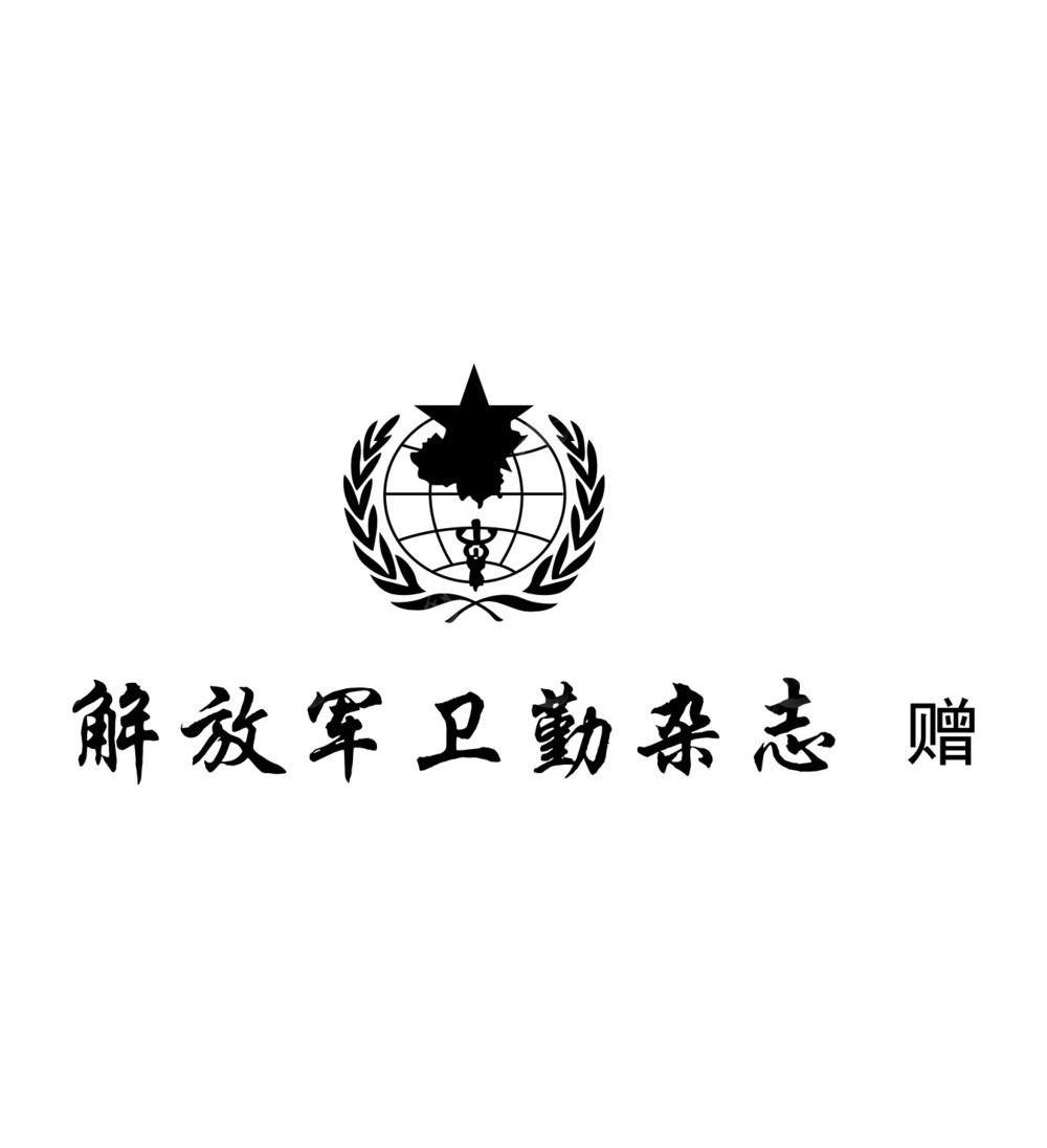 解放军卫勤杂志cdr免费下载_行业标志素材