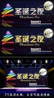 圣诞节晚会圣诞之夜平安夜舞台背景