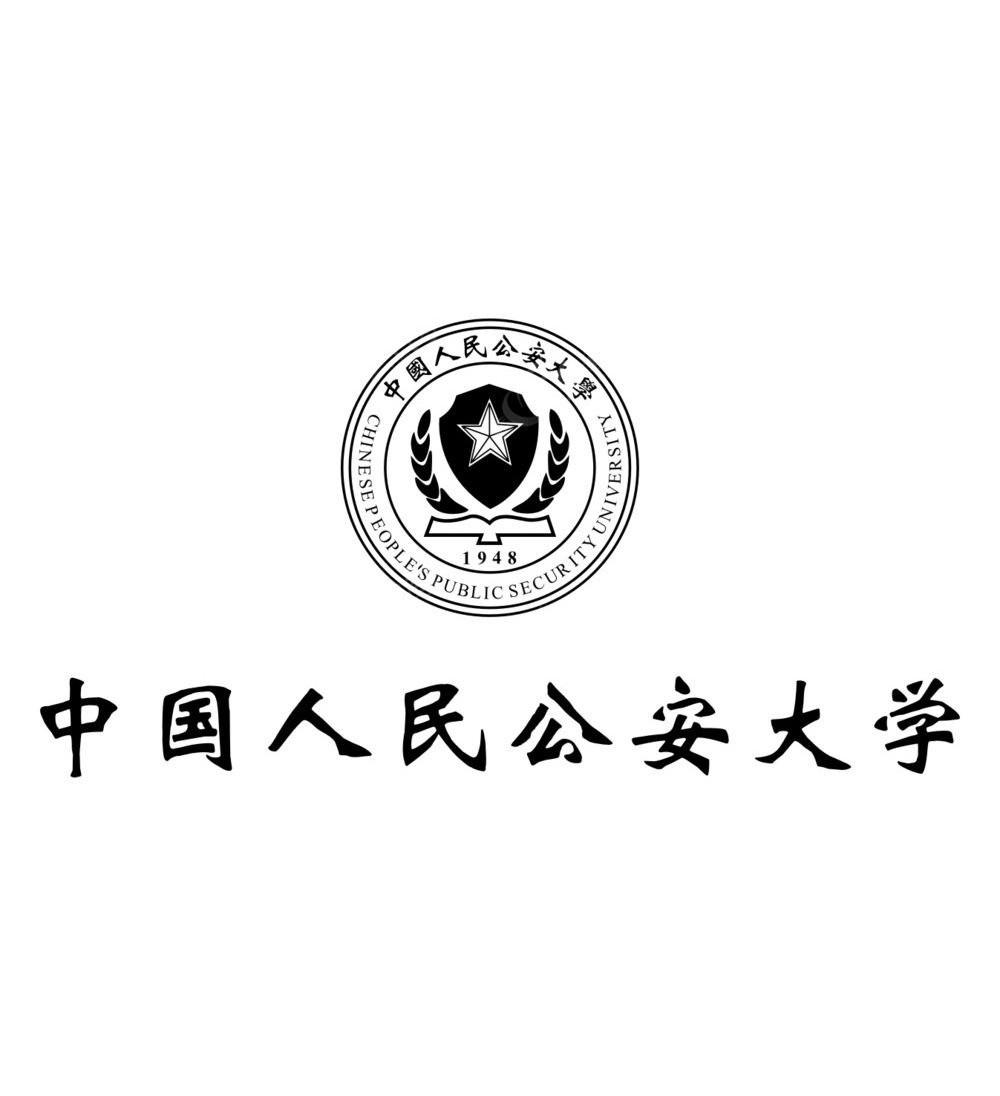 标志 素材 中国人民公安大学/中国人民公安大学 标志logo 公司标志公司logo 企业标志矢量...
