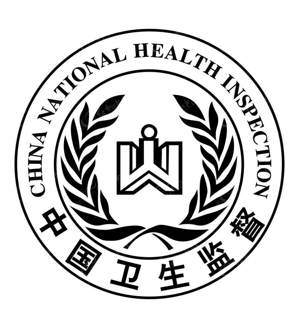 中国卫生监督标志eps素材免费下载_红动网 图片合集图片