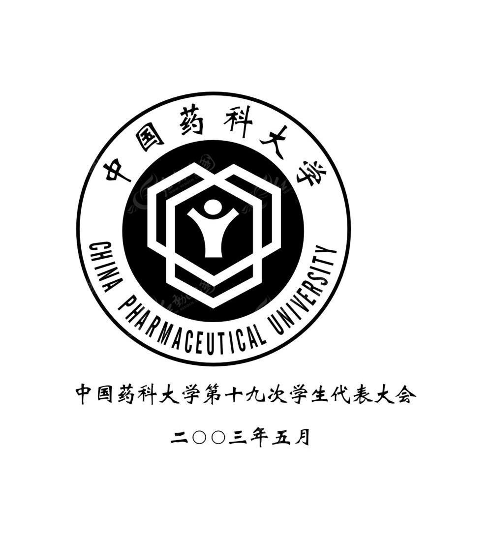 中国药科大学