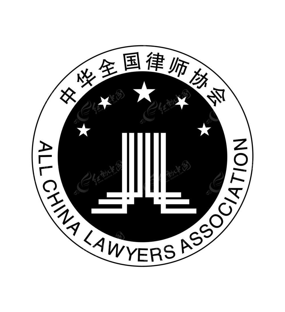 中华全国律师协会