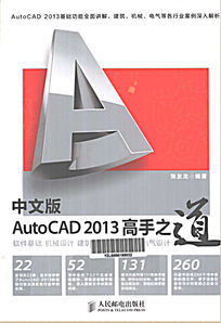 中文版AutoCAD2013高手之道张龙友PDF文件