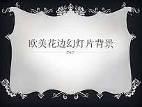欧美花边背景幻灯片模板