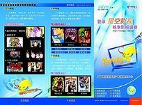 中国电信宣传三折页