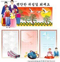韩国一家四口松树白鹤红日背景边框贺卡