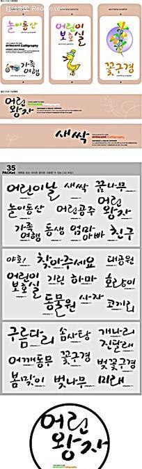 韩文字体书法矢量素材AI