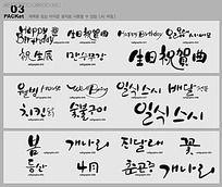 韩文中文英文书法字体分层素材PSD