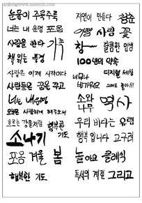 韩文字体书法AI