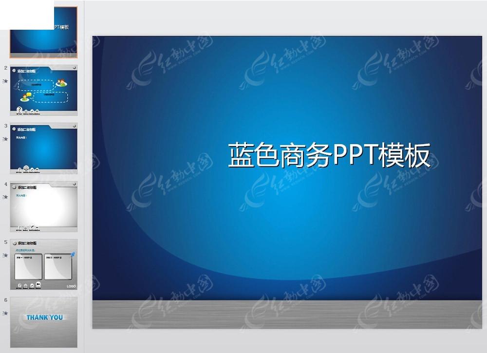 蓝色商务ppt模板免费下载_企业商务素材图片