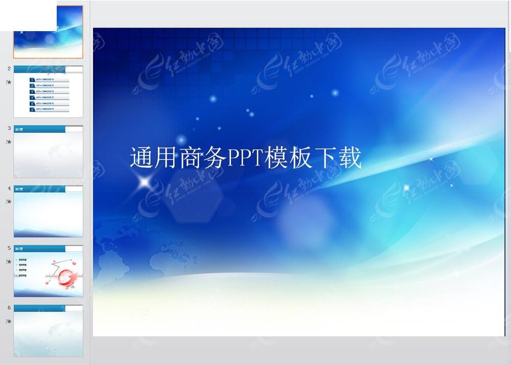 蓝色通用商务ppt模板素材免费下载(编号3677976)_红动图片