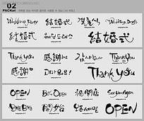 韩文中文英文书法素材PSD