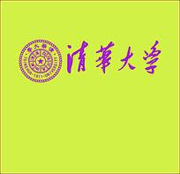 清华大学校徽标志