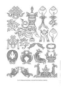 西藏百科全书佛教装饰图素材
