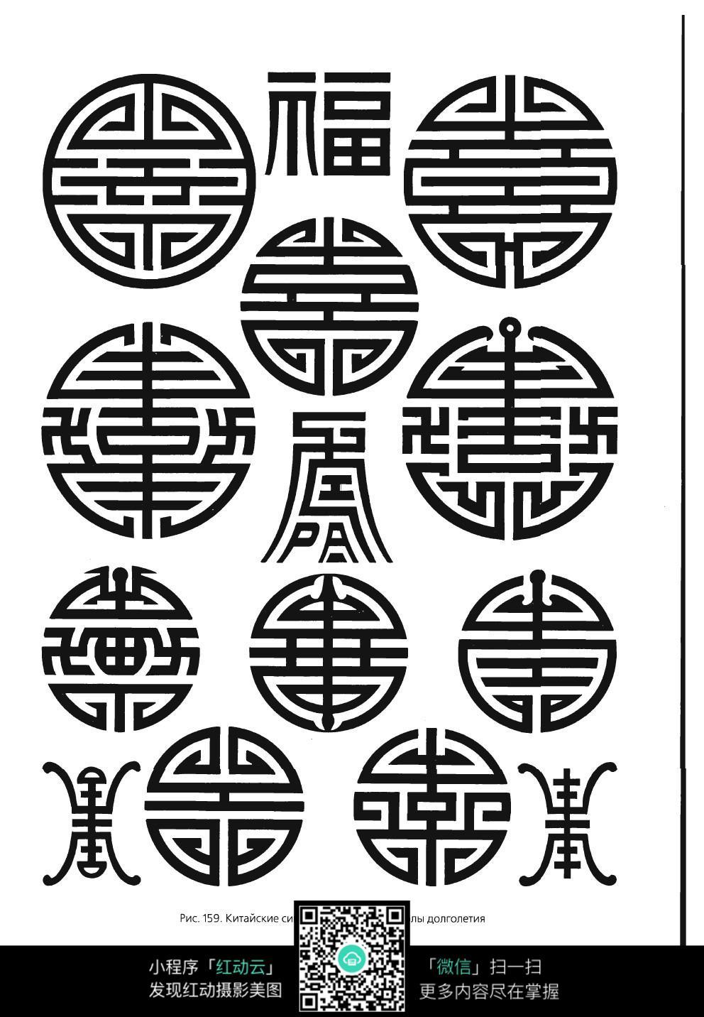 免费素材 图片素材 背景花边 花纹花边 西藏百科全书之福字图片