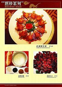火锅香蕉-PSD广告设计模板下载(编号:239258菜单和燕麦片一起吃能v火锅吗图片