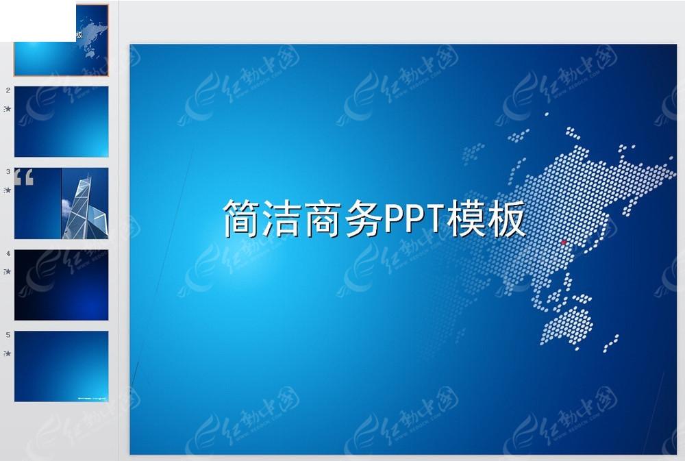 简洁蓝色商务背景ppt模板免费下载_企业商务素材图片