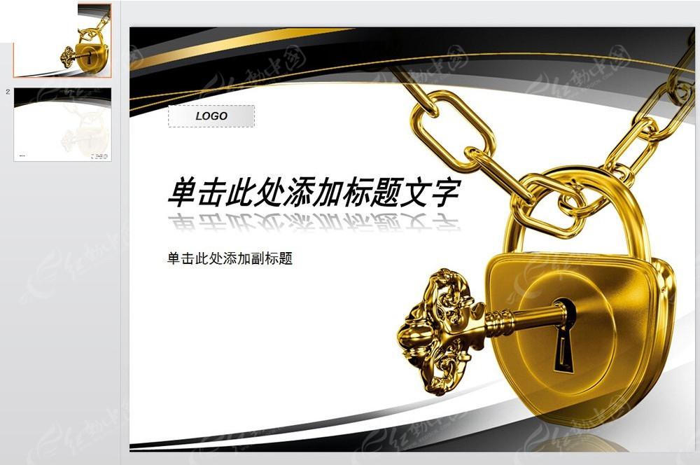 ppt配图钥匙_