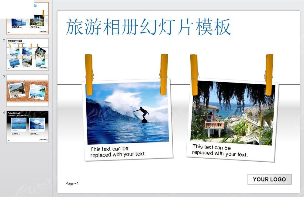 旅游相册ppt模板免费下载_企业商务素材图片
