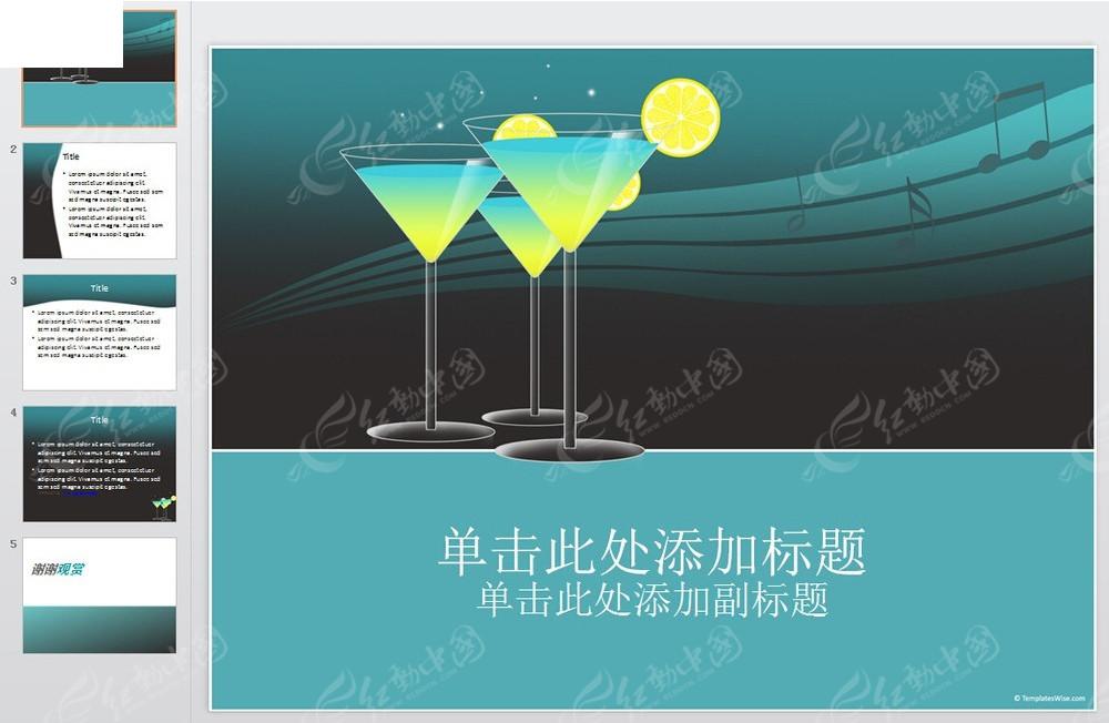 餐饮行业ppt模板免费下载_企业商务素材图片