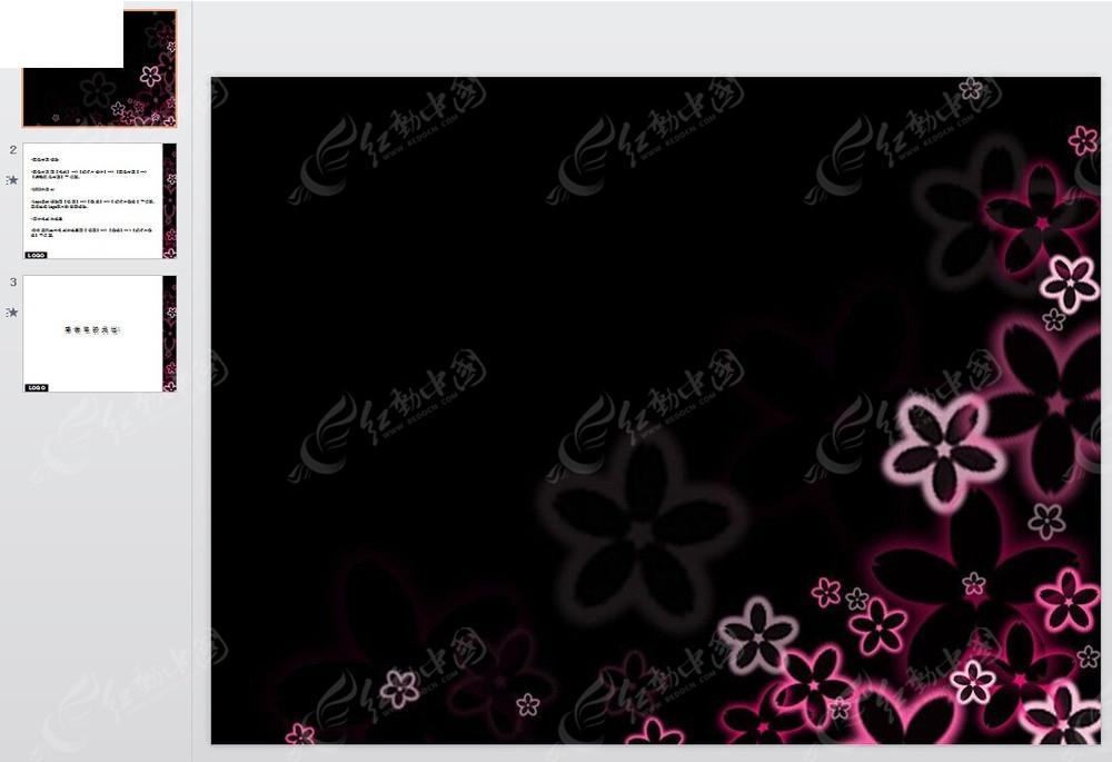 发光花朵黑色背景ppt模板
