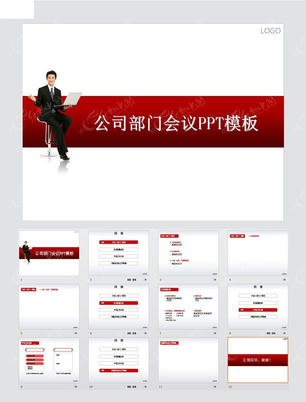公司部门会议PPT模板素材免费下载 编号3675460 红动网