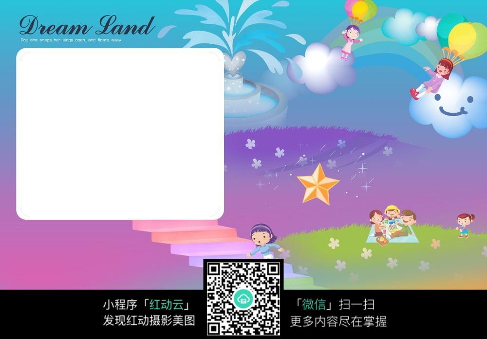 免费素材 图片素材 背景花边 边框相框 儿童卡通设计模板