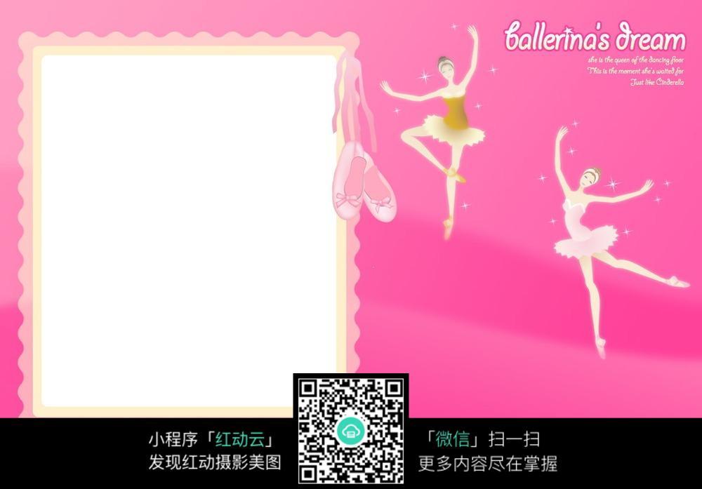 粉色背景下跳舞的女孩插画
