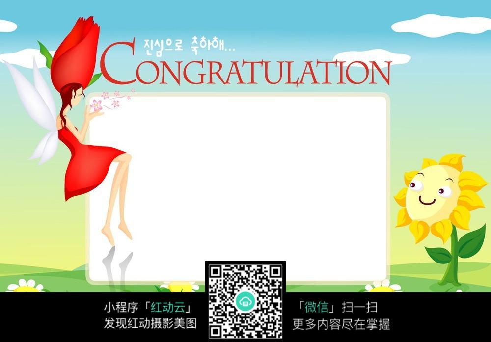韩国卡通照片素材_边框相框图片